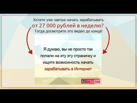 Убойная система заработка от 27 000 рублей в неделю!