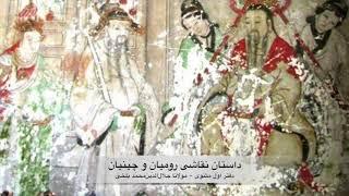 داستان نقاشی رومیان و چینیان، موسیقی متن از پرویز مشکاتیان