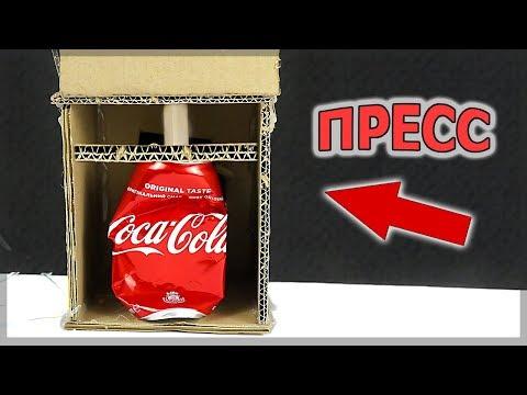 ГИДРАВЛИЧЕСКИЙ ПРЕСС ИЗ КАРТОНА - DIY