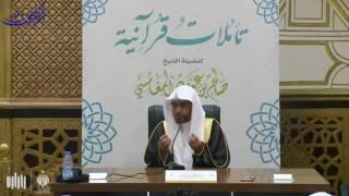 مميز|| تعظيم العبد المؤمن لكلام الله عزَّ وجلَّ - الشيخ صالح المغامسي