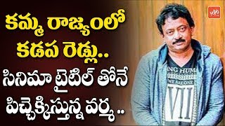 Ram Gopal Varma Controversial Title For His Next Movie | #Lakshmiand#39;sNTR | Chandrababu | YOYO Tv