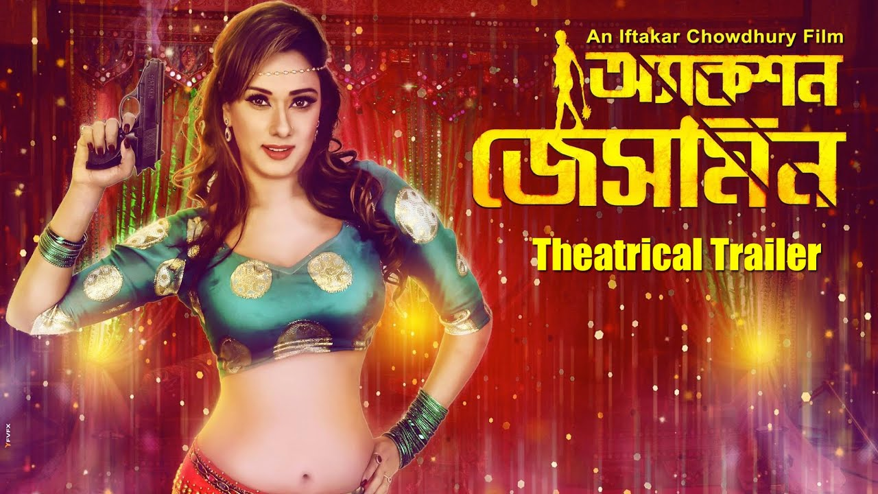 Action Jasmine Bangla Movie 2015