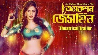 Action Jasmine (2015) | Theatrical Trailer | Bengali Movie | Bobby | Symon | Iftakar Chowdhury