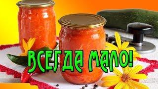 Домашняя аджика из кабачков: рецепт полезной и вкусной заготовки на зиму