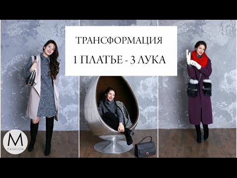 Как красиво носить платье зимой? Трансформация: 1 Платье - 3 Лука | Маха Одетая+Gepur