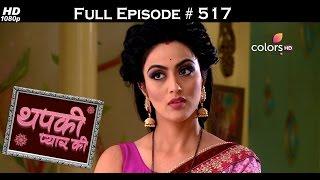 Thapki Pyar Ki - 13th December 2016 - थपकी प्यार की - Full Episode HD
