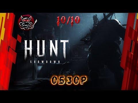 Hunt: Showdown - Учись Тарков [Обзор]