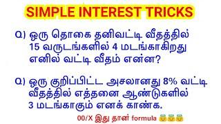 TNPSC TNTET simple interest tricks in tamil