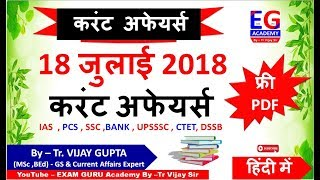 18 July 2018 | Daily Current Affairs In hindi PDF | IAS |  PCS | SSC | Railway