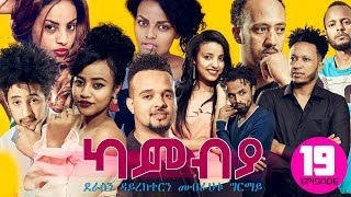 New Eritrean Film 2018 Cambia - Ep 19