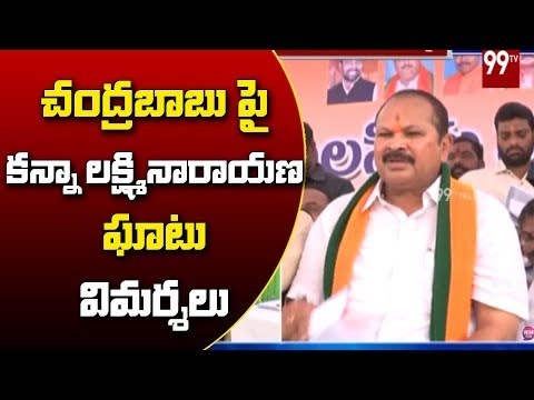 BJP Leader Kanna Lakshminarayana Sensational Comments on Chandrababu | 99TV