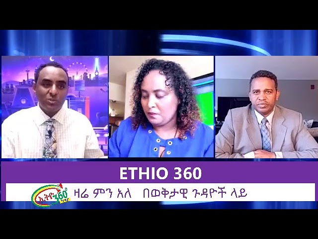 Ethio 360 Media Zare Min Ale Monday 22 July 2019