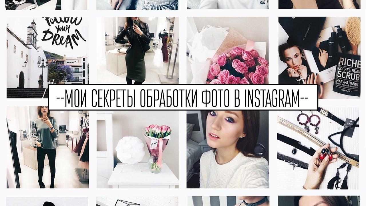 Как делать стильные фото для инстаграм