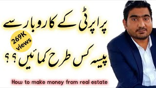 How to Make Money From Real Estate Business ?