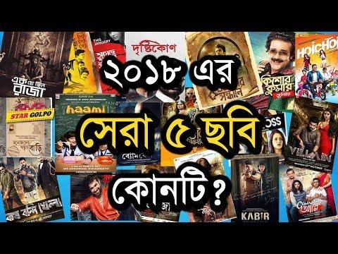 কলকাতার ২০১৮ এর সেরা ৫ ছবি কোনটি? Top 5 Tollywood Bengali Movies in 2018 | Star Golpo