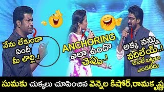 Rahul RamaKrishnama Making Funny about Suma  at Geetha Govindam Blockbuster Celebrations