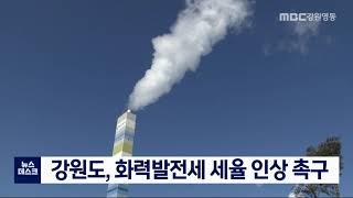 강원도, 화력발전 지역자원시설세 세율 인상 촉구