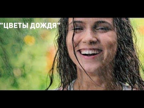 Цветы дождя 6, 7, 8, 9,  серия дата выхода