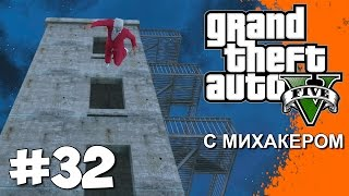 GTA 5 Online (PC) с Михакером #32 - Горящий пукан, Катания на мусорных баках, Башня