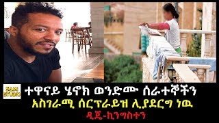 Ethiopian Artist Henok Wondimu / Dj Kingston