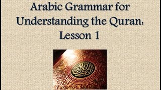 Learn Arabic - [Lesson 1] Arabic Grammar for Understanding the Quran