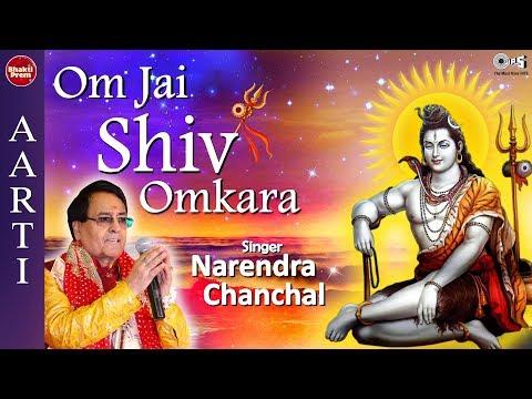 Om Jai Shiv Omkara Aarti by Narendra Chanchal - Lord Shiva Aarti...