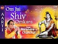 Download Om Jai Shiv Omkara Aarti by Narendra Chanchal - Lord Shiva Aarti MP3 song and Music Video