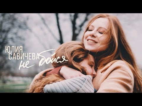 ЮЛИЯ САВИЧЕВА - НЕ БОЙСЯ (Премьера клипа 2017)