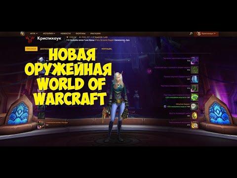 Новая оружейная World of Warcraft - Обзор