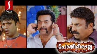 Pokkiri Raja - Mammootty Challenging Siddique & Riyaz Khan - In Malayalam Movie - Pokkiri Raja [HD]