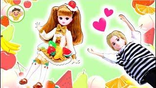 リカちゃん フルーツドレスを粘土でDIY❤手作り衣装でハルトくんがホワイトデーのお返し⭐かわいく変身だよ♪おもちゃ アニメ
