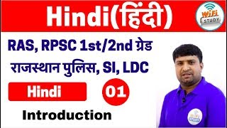 Hindi Special Class for Rajasthan LDC, RAS, Exams   Day - #01