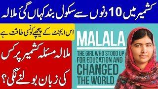 SCHOOLS ARE CLOSED SINCE 10 DAYS WHERE IS MALALA ?   KHOJI TV