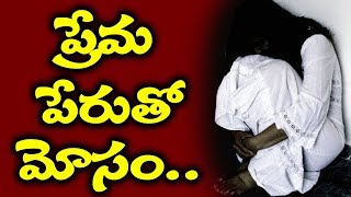 ప్రేమ పేరుతో మోసం.. ఫోటోలు మార్ఫింగ్  చేసి బ్లాక్మెయిలింగ్..! | Hyderabad