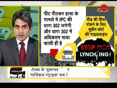 DNA: Know what is mob lynching and Supreme Court's order to draft new rules for it
