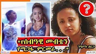 "Ethiopia: ""የሰብዓዊ መብቴን የሚጋፋ ምርመራ ተደርጎብኛል"" - ንግሥት ይርጋ በችሎት - Nigist Yirga, Young Ethiopian - VOA"
