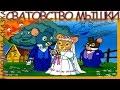 Сватовство мышки Народная сказка Аудиосказка Слушать онлайн mp3
