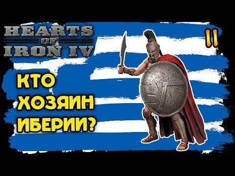 Греческая Империя или режим Франко? Hearts of Iron 4   Прохождение за Грецию #11