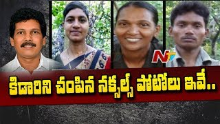 Araku Police Revealed Photos of Maoists | MLA Kidari Sarveswara Rao Incident | NTV