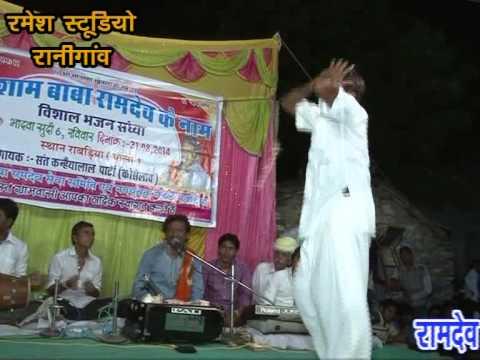Sant Kanayalal Bhajan - Pabuji Rathod ( Rabadiya ) video