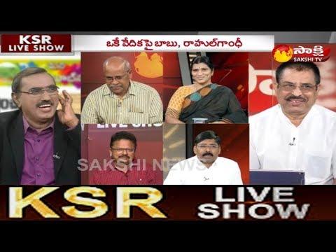 KSR Live Show | బయటపడిన తల్లి కాంగ్రెస్-పిల్ల టీడీపీల బంధం - 24th May 2018