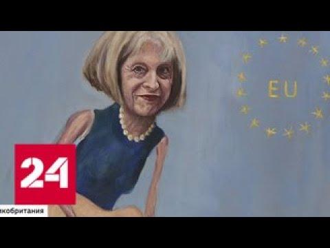 Brexit Терезы Мэй провалился: встреча в Зальцбурге стала унизительной для британского премьера - Р…