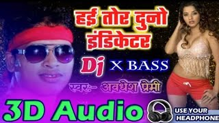 3D Audio√√ Tohar dunu indecetar√√ awadesh premi√√ bhojpuri 3d song√√ pankaj 3d song