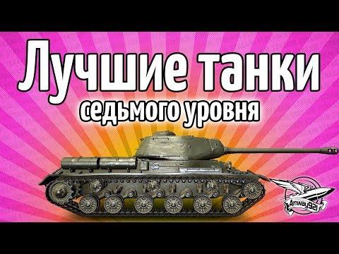 Стрим - Лучшие танки седьмого уровня