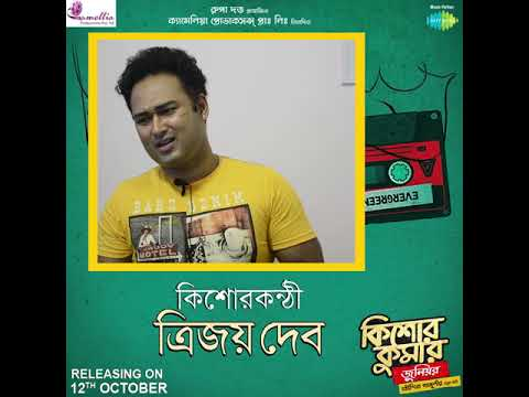 Kishore Kumar Junior | Trijoy Deb