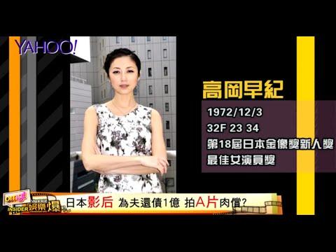【Yahoo 娛樂爆】日本影后為夫還億元債 竟投入暗黑界