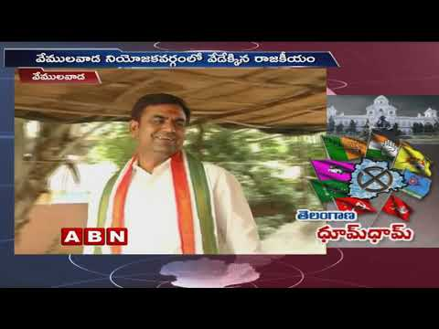 Parties Campaign heats up Politics in Vemulawada Constituency | ABN Telugu