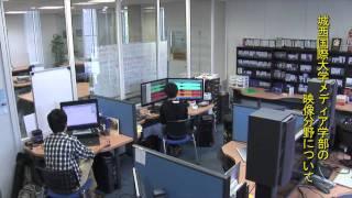 城西国際大学メディア学部紹介PV