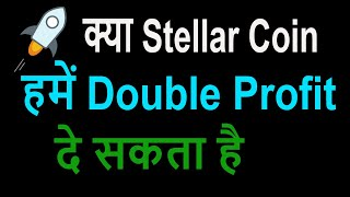 Stellar Coin   Double Profit