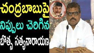 YSRCP Leader Botsa Satyanarayana Slams Chandrababu | బీజేపీతో చంద్రబాబు చీకటి ఒప్పందాలు..